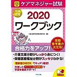 ケアマネジャー試験ワークブック2020