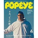 POPEYE(ポパイ) 2021年 4月号 [それ、どこの服? 知ってるつもりで、よくわかっていなかったブランドのこと。] [雑誌]