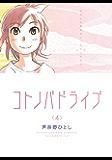 コトノバドライブ(4) (アフタヌーンコミックス)