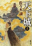 天下城(上)(新潮文庫)