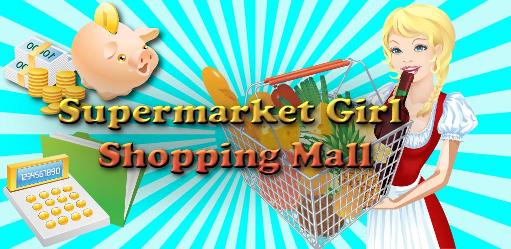 スーパーマーケットガールショッピングモール