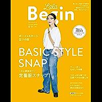 LaLa Begin (ララビギン) 8・9 2021 [雑誌]