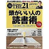 THE21 2021年10月号 [頭がいい人の読書術]