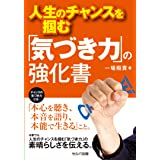 人生のチャンスを掴む「気づき力」の強化書