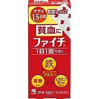 【第2類医薬品】ファイチ 30錠