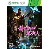 剣の街の異邦人 ~白の王宮~ (初回限定版) (『剣の街の異邦人』2枚組 オリジナルサウンドトラック 同梱) - Xbox360