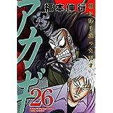 アカギ―闇に降り立った天才 (26) (近代麻雀コミックス)