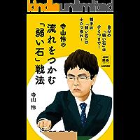 寺山怜の 流れをつかむ「弱い石」戦法 NHK囲碁シリーズ
