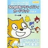 Scratchアクティビティ カードブック ゲーム編