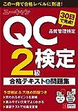 ユーキャンのQC検定2級 30日で完成! 合格テキスト&問題集【赤シート・模擬試験・穴埋め問題つき】 (ユーキャンの資格…