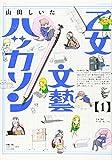乙女文藝ハッカソン(1) (イブニングKC)