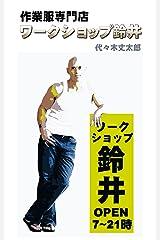 作業服専門店 ワークショップ鈴井 Kindle版