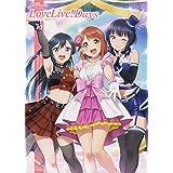 電撃G's magazine 2021年3月号増刊 LoveLive!Days ラブライブ!総合マガジン Vol.12