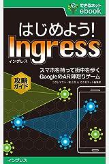 はじめよう! Ingress(イングレス) スマホを持って街を歩く GoogleのAR陣取りゲーム攻略ガイド できるネットeBookシリーズ Kindle版