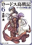 新装版 ロードス島戦記 6 ロードスの聖騎士(上) (角川スニーカー文庫)