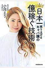 日本一売り上げるキャバ嬢の 億稼ぐ技術【電子特典付】 Kindle版