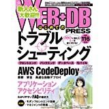 WEB+DB PRESS Vol.116