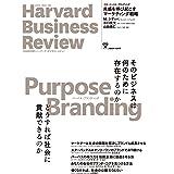 DIAMONDハーバード・ビジネス・レビュー 2020年 10月号 [雑誌] (パーパス・ブランディング)