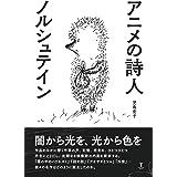 アニメの詩人 ノルシュテイン