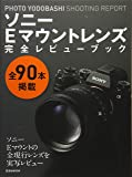 ソニーEマウントレンズ完全レビューブック (玄光社MOOK PHOTO YODOBASHI SHOOTING REPORT)