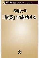 「複業」で成功する(新潮新書) Kindle版