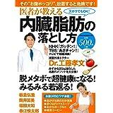 医者が教える内臓脂肪の落とし方 (パワームック)