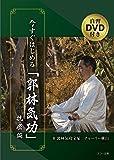 今すぐはじめる郭林気功(抗癌編) 自習DVD付き