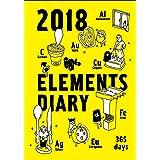 元素手帳2018