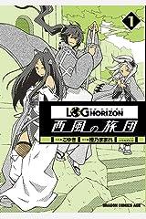 ログ・ホライズン 西風の旅団(1) (ドラゴンコミックスエイジ) Kindle版