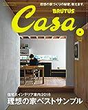 Casa BRUTUS(カ-サブル-タス) 2018年2月号 [理想の家ベストサンプル。]