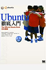 Ubuntu 徹底入門 The Official Ubuntu Book 日本語版 (DVD付) 大型本
