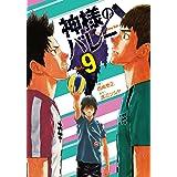 神様のバレー 9巻 (芳文社コミックス)
