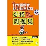 新版 日本語教育能力検定試験 合格するための問題集