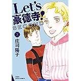 Let's豪徳寺!SECOND(3) (ジュールコミックス)
