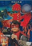 仮面の忍者 赤影 第二部「卍党篇」 [DVD]