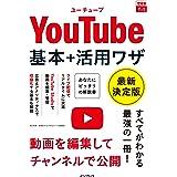 できるfit YouTube 基本+活用ワザ 最新決定版 (できるfitシリーズ)