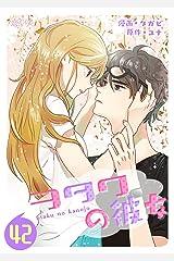 ヲタクの彼女(フルカラー) 42 (恋するソワレ) Kindle版