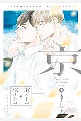東オトコ京オトコ(下)【電子限定おまけ付き】 (ディアプラス・コミックス) Kindle版