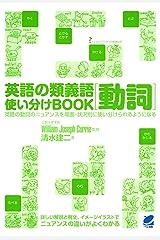 英語の類義語 動詞使い分けBOOK Kindle版