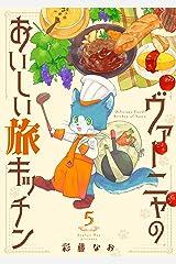 ヴァーニャのおいしい旅キッチン5 (コミックピアット) Kindle版
