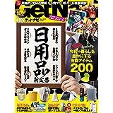 Get Navi(ゲットナビ) 2019年 06 月号 [雑誌]