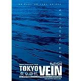【Amazon.co.jp限定】東京静脈 [DVD]