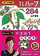 なんでもハーブ284 (ポケット図鑑)
