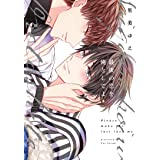 最後の恋を俺としてよ【コミックス版】 最後の恋を俺としてよ 【コミックス版】 (MIKE+comics)