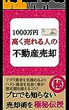 1000万円高く売れる人の不動産売却