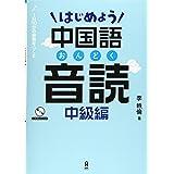 [CD-ROM付・MP3音声DL] はじめよう中国語音読 中級編