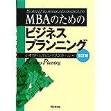 MBAのためのビジネスプランニング