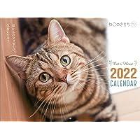 ねこのきもち大判カレンダー2022
