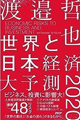 世界と日本経済大予測2020 Kindle版