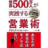 世界500万人が実践する営業術 (フェニックスシリーズ)